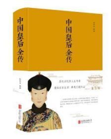 全新正版图书 中国皇后全传张宏伟北京联合出版公司9787550247123只售正版图书