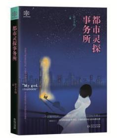 全新正版图书 都市灵探事务所游方小仙贵州人民出版社9787221143617 长篇小说中国当代只售正版图书