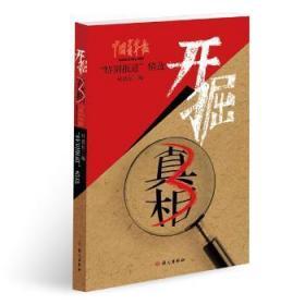 全新正版图书 开掘3叶铁桥语文出版社9787802419582 新闻报道作品集中国当代只售正版图书