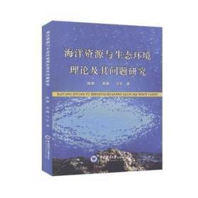 全新正版图书 海洋资源与生态环境理论及其问题研究陈燕中国海洋大学出版社有限公司9787567021600 海洋资源关系海洋环境生态环境研普通大众只售正版图书