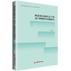 全新正版图书 物联网金融业态下的动产押物监管问题研究靳晓婷中国经济出版社9787513657501只售正版图书