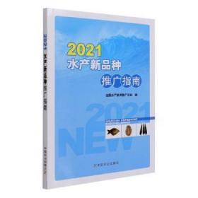 全新正版图书 2021水产新品种推广指南者_建波责_金环中国农业出版社9787109286771 水产养殖指南普通大众只售正版图书