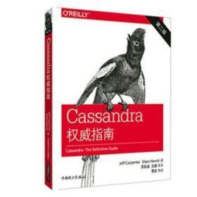 全新正版图书 CASSANDRA指南(第2版)杰夫卡彭特中国电力出版社9787519836382只售正版图书