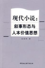 全新正版图书 现代小说:叙事形态与人本价值思想吴效刚中国社会科学出版社9787500470045 小说研究中国现代只售正版图书