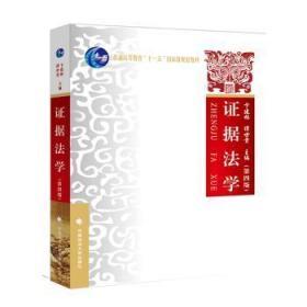全新正版图书 证据法学者_卞建林谭世贵中国政法大学出版社9787562091219 证据法学中国本科及以上只售正版图书