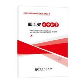 全新正版图书 脚手架检查中国石油化工股份有限公司炼油事中国石化出版社有限公司9787511454720只售正版图书