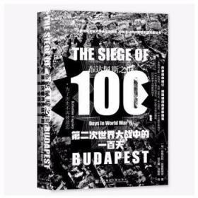 全新正版图书 布达佩斯之围(附历史影像集第二次世界大战中的一百天)(精)翁格瓦利·克里斯蒂安社会科学文献出版社9787520167956 次世界大战战役史料匈牙利普通大众只售正版图书