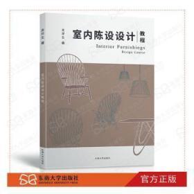 全新正版图书 室内陈设设计教程高祥生南京东南大学出版社有限公司9787564186470只售正版图书