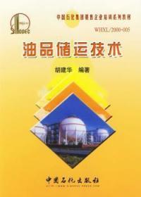 全新正版图书 油品储运技术胡建华中国石化出版社9787800439803 石油与天然气储运技术教育教材只售正版图书