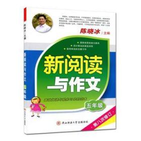 全新正版图书 五年级-新阅读与作文-第八次修订陈晓冰陕西师范大学出社有限公司9787561398647  小学生只售正版图书