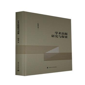 学术出版研究与探索