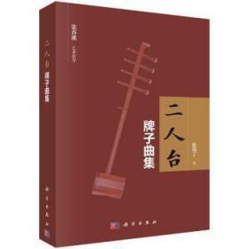全新正版图书 二人台牌子曲集张瑞丁科学出版社9787030598448 二人台单弦乐谱中国只售正版图书