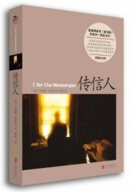 全新正版图书 传信人马克斯·苏萨克北京联合出版公司9787550228573只售正版图书