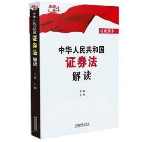 全新正版图书 中华人民共和国证券法解读中国法制出版社9787521611595 证券法法律解释中国普通大众只售正版图书