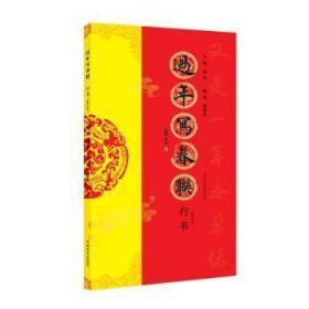 全新正版图书 过年写春联:行书杨华河南社9787540145125 行书法书作品集中国现代只售正版图书