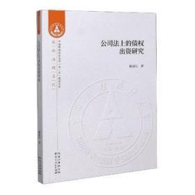 公司法上的债权出资研究/创新治理系列/中南财经政法大学双一流建设文库