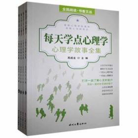 全新正版图书 每天学点心理学:心理学故事全集周成龙时代文艺出版社9787538761122只售正版图书