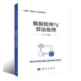 全新正版图书 数据伦理与算理李伦科学出版社9787030624406只售正版图书
