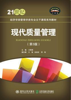 现代质量管理(第3版)