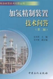 全新正版图书 加氢精制装置技术问答-(第二版)史开洪中国石化出版社9787511424648 石油炼制加氢精制化工设备问答只售正版图书