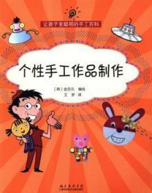 全新正版图书 个性手工作品制作金忠元绘上海科学技术文献出版社9787543960091 手工艺品制作少年读物只售正版图书