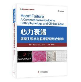 心力衰竭:病理生理学与临床管理综合指南