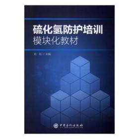 全新正版图书 硫化氢防护培训模块化教材刘钰中国石化出版社有限公司9787511454850只售正版图书