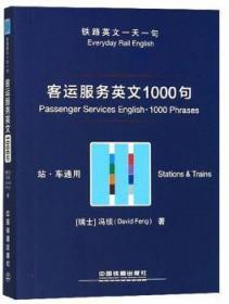 全新正版图书 客运服务英文1000句冯琰中国铁道出版社9787113239930 铁路运输客运服务英语只售正版图书