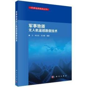 全新正版图书 军事地质无人机遥感勘查技术姜三中国科技出版传媒股份有限公司9787030601476  本书的读括地质调查局和省市勘查只售正版图书