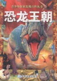 全新正版图书 恐龙王朝未知中国地图出版社9787503173011 恐龙青少年读物只售正版图书