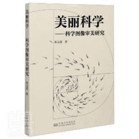 全新正版图书 美丽科学--科学图像审美研究崔东南大学出版社9787564192662 科学美学普通大众只售正版图书