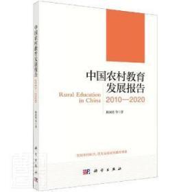 中国农村教育发展报告2010-2020