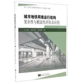 全新正版图书 城市地铁网络运行结构复杂性与脆弱性评估及应用/重大工程风险管理丛书志如南京东南大学出版社有限公司9787564194840 地下铁道铁路网运行研究普通大众只售正版图书