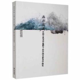 全新正版图书 画亦有道:中国古典美学视野下的中国水彩美学探究陶云南社9787548936084只售正版图书