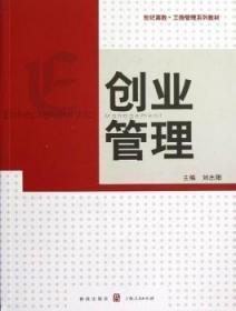 全新正版图书 创业管理刘志阳格致出版社9787543221826 企业管理高等学校教材只售正版图书
