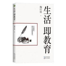 全新正版图书 生活即教育陶行知长江文艺出版社9787570211470 陶行知教育思想文集普通大众只售正版图书