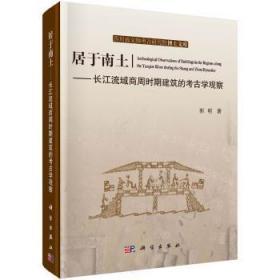 全新正版图书 居于南土——长江流域商周时期建筑的考古学观察郭明科学出版社9787030643971只售正版图书