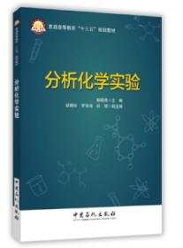 全新正版图书 分析化学实验赖晓绮中国石化出版社9787511446305 分析化学化学实验高等教育教材只售正版图书