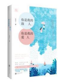 全新正版图书 你是我的敌人,你是我的爱人鹿鹿安江苏凤凰文艺出版社9787559415868只售正版图书