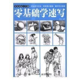 全新正版图书 零基础学速写陈龙人民邮电出版社9787115467331 速写技法普通大众只售正版图书