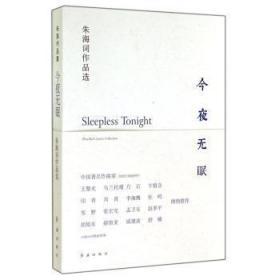 全新正版图书 今夜无眠未知红旗出版社9787505131798 歌词集中国当代只售正版图书
