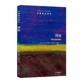 全新正版图书 网络圭多·卡尔达雷利译林出版社9787544774383 系统科学研究只售正版图书