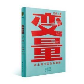 全新正版图书 变量:本土时代的生存策略何帆大象出版社9787571108373 中国经济研究普通大众只售正版图书