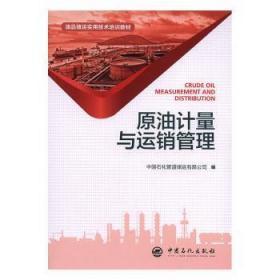 全新正版图书 原油计量与运销管理中国石化管道储运有限公司中国石化出版社有限公司9787511455833只售正版图书