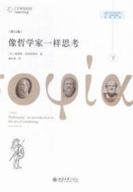全新正版图书 像哲学家一样思考-全2册詹姆斯·克里斯蒂安北京大学出版社9787301253960 哲学史世界青年读物只售正版图书