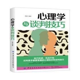 全新正版图书 心理学与谈判技巧吴斌中国纺织出版社9787518062300  广大读者只售正版图书