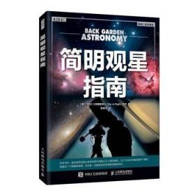 全新正版图书 简明观星指南《仰望夜空》杂志人民邮电出版社9787115517258  天文爱好者只售正版图书