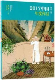 全新正版图书 2017中国年度作品:微型小说冰峰现代出版社9787514367560 小小说小说集中国当代只售正版图书