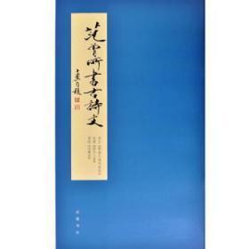 全新正版图书 范曾所书古诗文范曾岳麓书社9787553809830 法书作品集中国现代只售正版图书