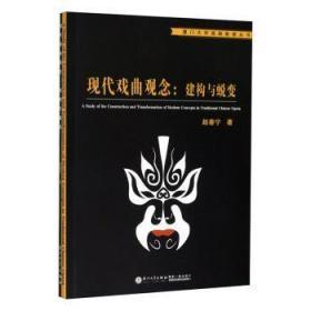 全新正版图书 现代戏曲观念:建构与蜕变赵春宁厦门大学出版社9787561572887只售正版图书